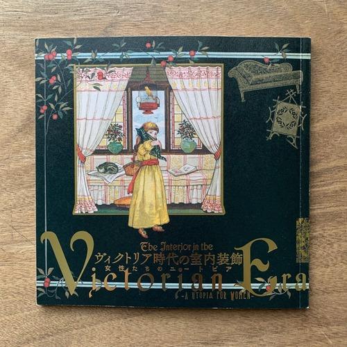 ヴィクトリア時代の室内装飾 女性たちのユートピア / イナックスブックレット / リクシル