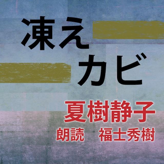 [ 朗読 CD ]凍え/カビ  [著者:夏樹静子]  [朗読:福士秀樹] 【CD1枚】 全文朗読 送料無料 オーディオブック AudioBook
