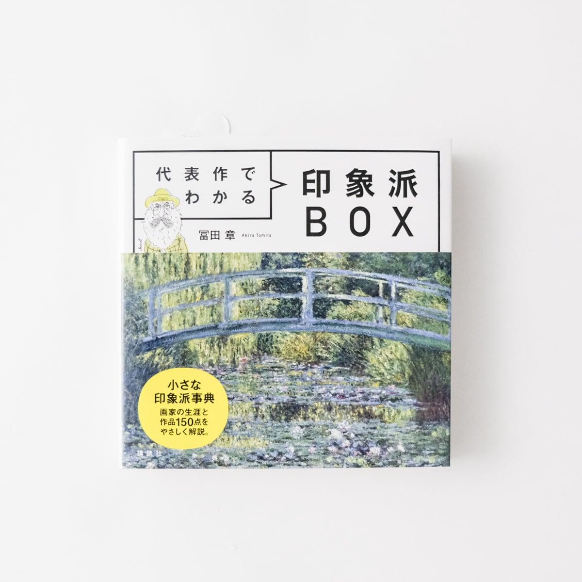 書籍「代表作でわかる印象派BOX」