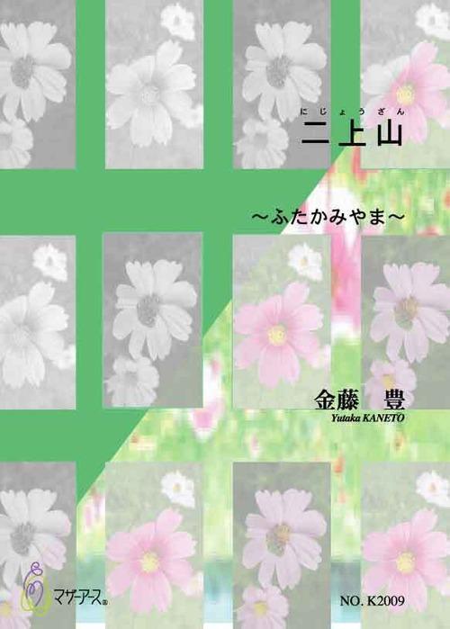 K2009 二上山 (にじょうさん)(篠笛or尺八/金藤 豊/楽譜)
