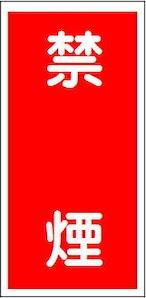 禁煙 ラミプレート KHT19
