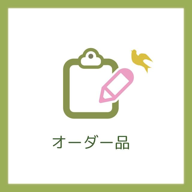 オーダー品(ヘアゴム:フェリーチェ/ミモザモロッカン/タマと煮干し)
