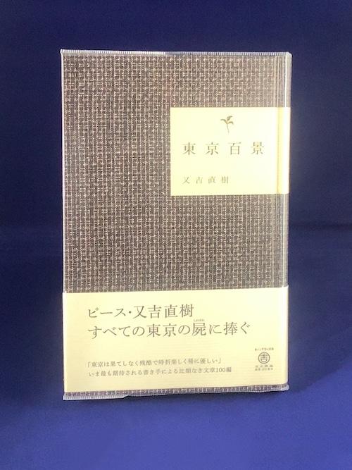 『東京百景』又吉直樹著(単行本)