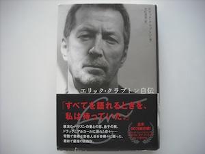 【書籍】ERIC CLAPTON / エリック・クラプトン自伝