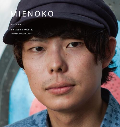 MIENOKO Vol.1 浮田剛士