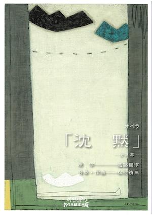 M12i99 オペラ「沈黙」全2幕(歌、合唱、オーケストラ(ピアノ譜面)/松村禎三/楽譜)