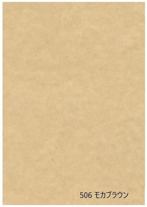 インテリアふすま紙パレット506  モカブラウン (ふすま紙/インテリアふすま紙/カラーふすま紙/大きな紙/DIY/茶色いふすま紙)