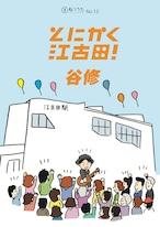 ねりうた #12 「とにかく江古田」ダウンロード版