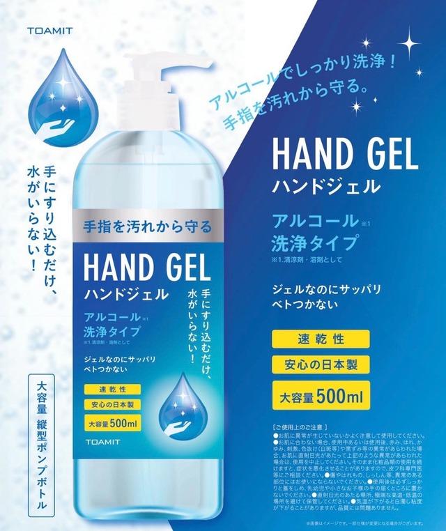 アルコールハンドジェル 安心の日本製