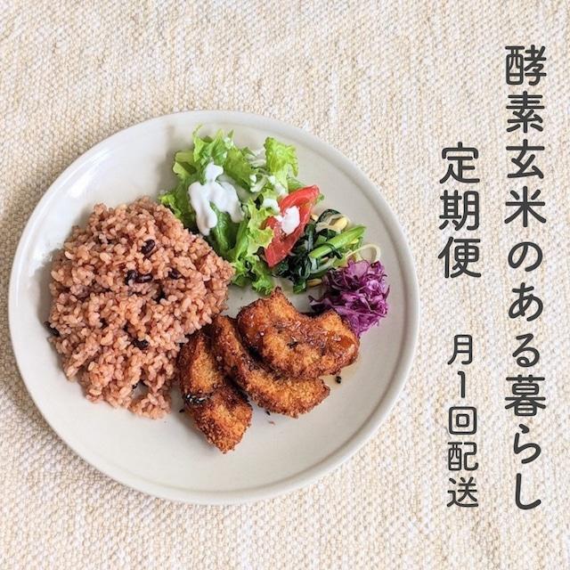 「酵素玄米のある暮らし」定期便(月1回配送)