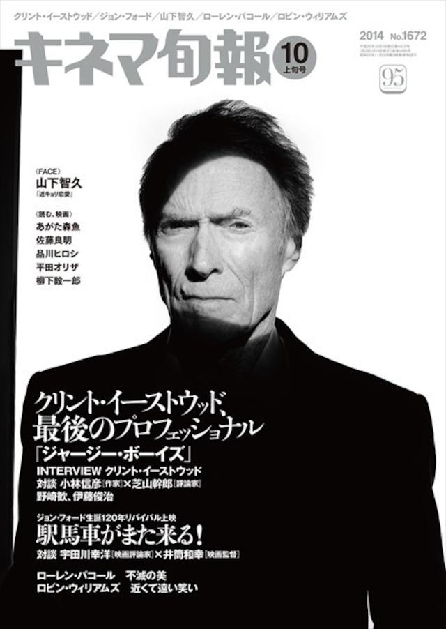 キネマ旬報 2014年10月上旬号(No.1672)