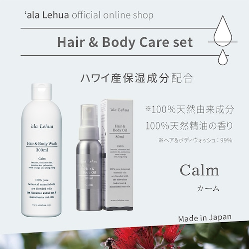 【送料無料】期間限定/公式オンライン限定 秋のヘア&ボディケアセット