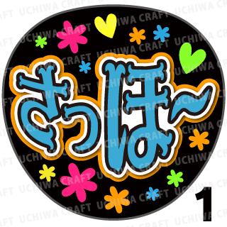 【プリントシール】【AKB48/チームB/岩立沙穂】『さっほ~』コンサートや劇場公演に!手作り応援うちわで推しメンからファンサをもらおう!!