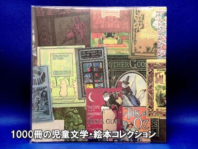 海外絵本 世界名作絵本 ロングセラー 児童文学 オズの魔法使い他 1000冊セット