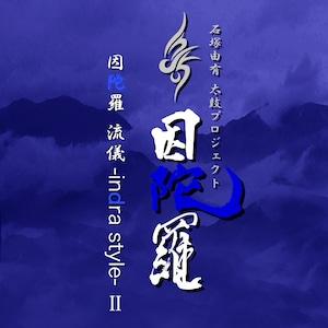 2nd DVD「因陀羅 流儀-indra style-Ⅱ」
