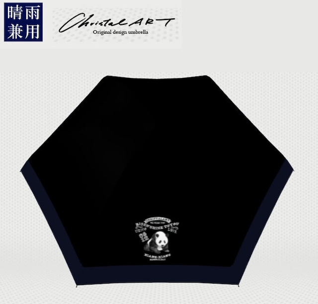 ◆受注生産◆「ワンポイント  シャンシャン柄」晴雨兼用 おりたたみ傘