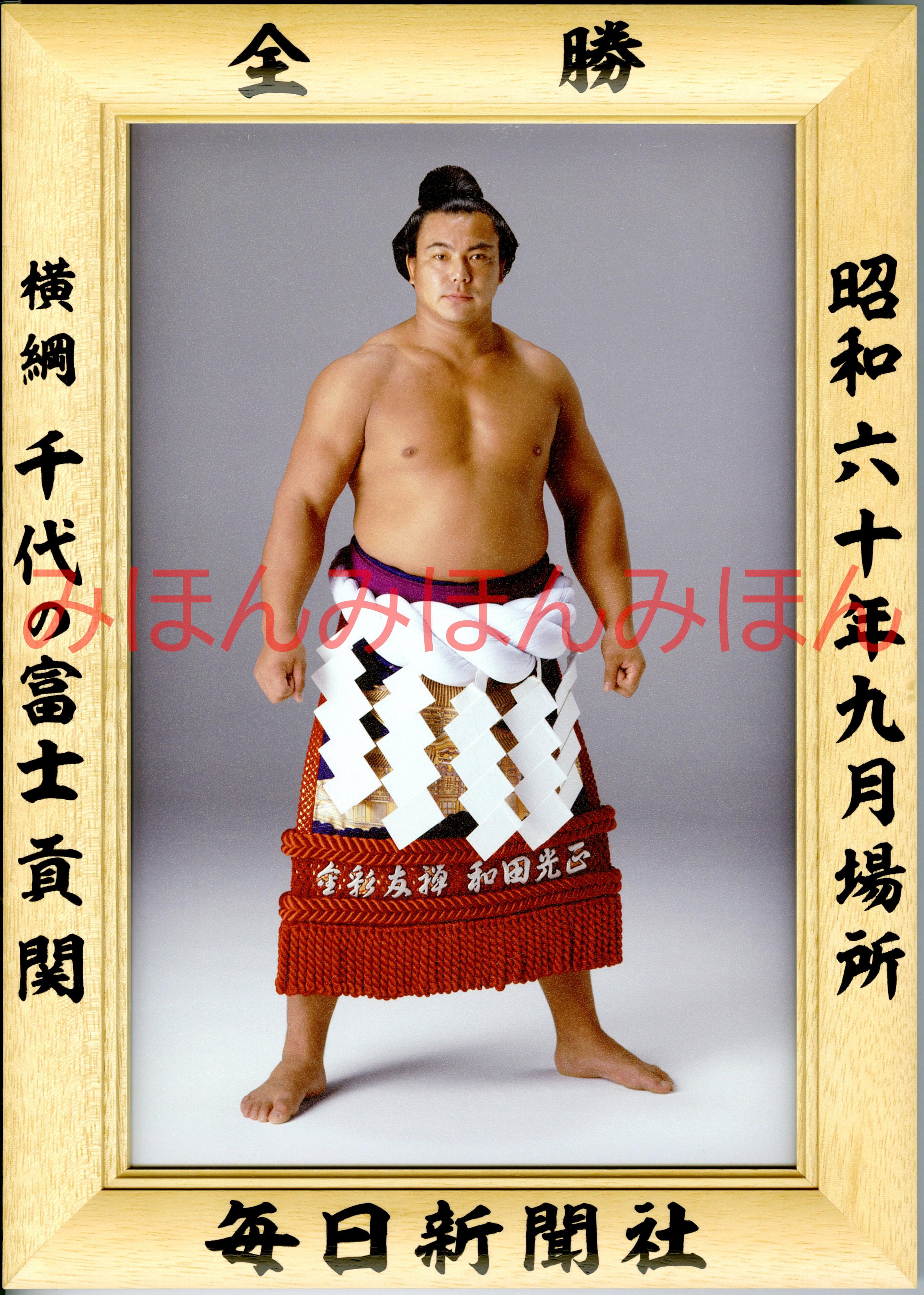 昭和60年9月場所全勝 横綱 千代の富士貢関(13回目の優勝)
