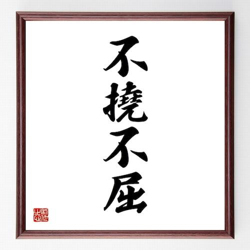 四字熟語書道色紙『不撓不屈』額付き/受注後直筆(千言堂)Z0086