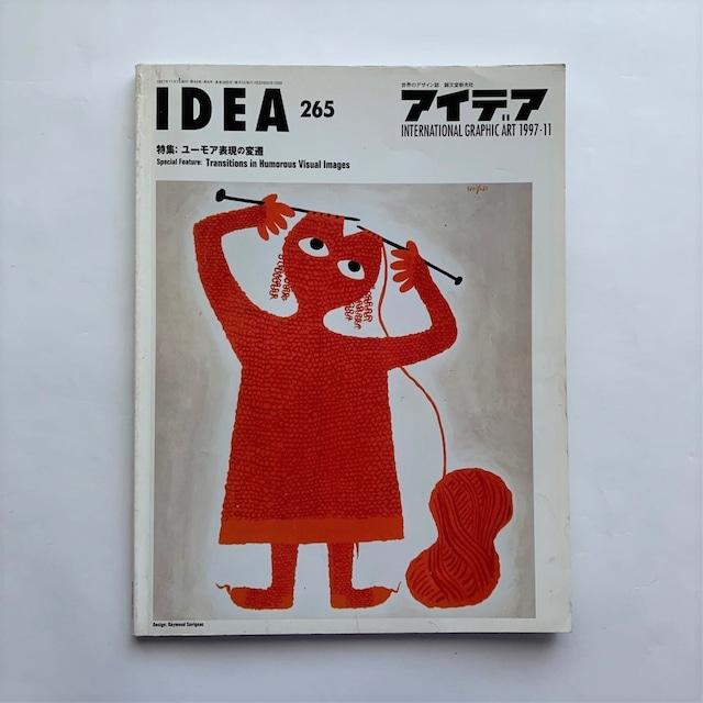 アイデア IDEA 通巻265 / 特集:ユーモア表現の変遷