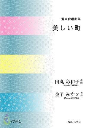 T2902 美しい町(混声合唱,ピアノ/田丸彩和子/楽譜)