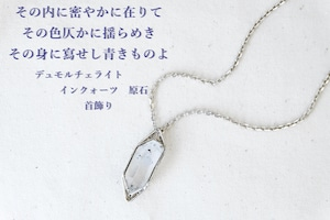 (thank-you!sold out!)デュモルチェライトインクォーツ原石 首飾り
