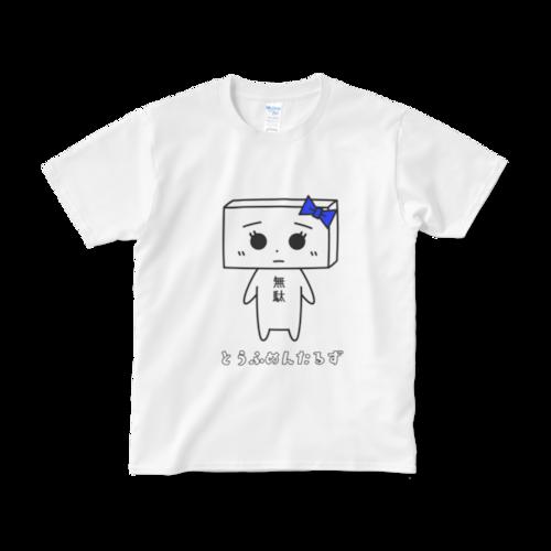 とうふめんたるずTシャツ(もめんちゃん)