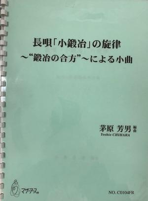 """C0104FR 長唄「小鍛冶」の旋律~ """"小鍛冶の合方""""~によ る小曲(箏、十七絃、三味線/茅原芳男/楽譜)"""