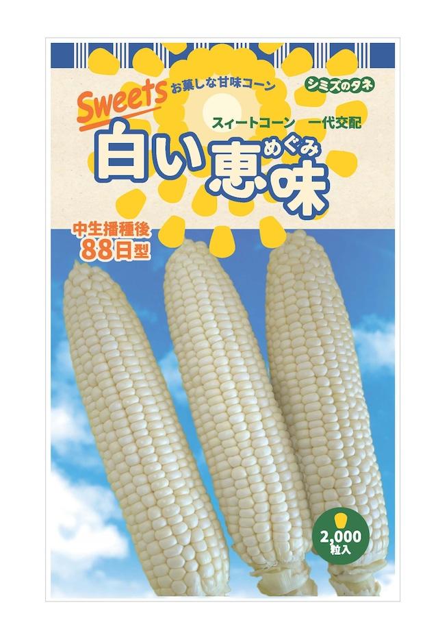 白い恵味(2,000粒)