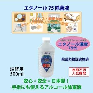 【ウイルス・細菌を強力除菌】エタノール75除菌液 詰替用 500ml 1本