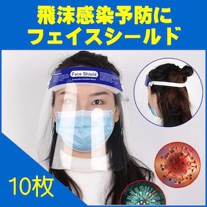 フェイスシールド10枚 フェイスガード、フェイスカバーで新型コロナウイルスの飛沫感染防止 新生活様式で社員やお客様、家族を守るための防御対策