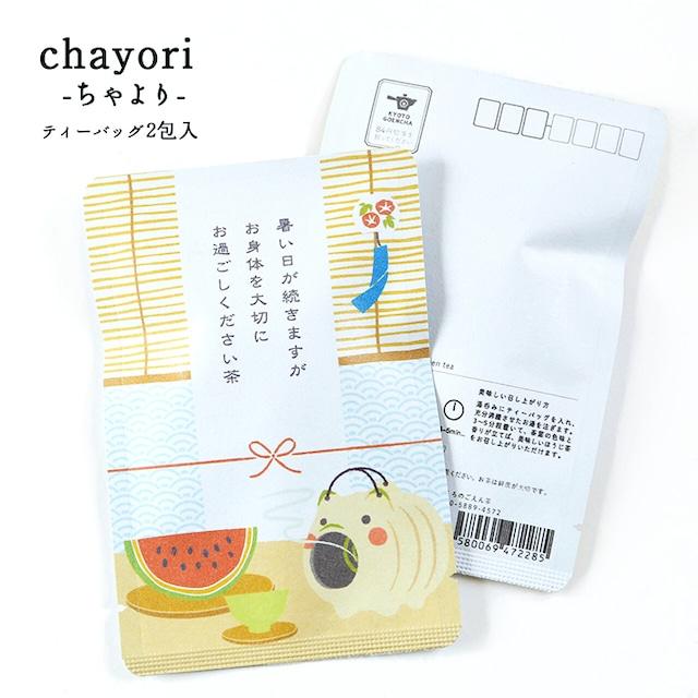 暑い日が続きますがお身体を大切にお過ごしください茶 chayori(ちゃより) お茶入りポストカード