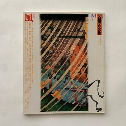 季刊 自然と文化  / 1984年 春季号 / 特集:風