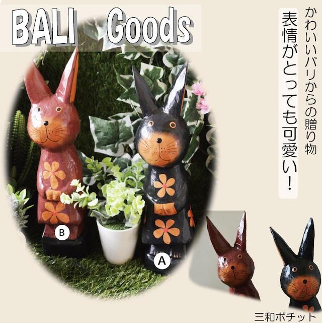 スカートをはいたうさぎ 082-735 ウサギ 木製 置物 ガーデニング アジアン雑貨 バリ雑貨 置物 かわいい ギフト プレゼント オブジェ