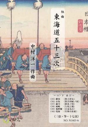 N1603-6 東海道五十三次(三,箏,17,尺/中村洋一/楽譜)