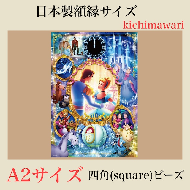 A2サイズ・四角ビーズ【sk-586】日本製額縁サイズ★フルダイヤモンドアート★