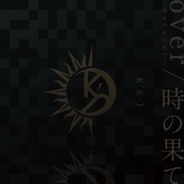 01.over〜幸せのその先で〜【1st digital single -ROCK side-over/時の果て】