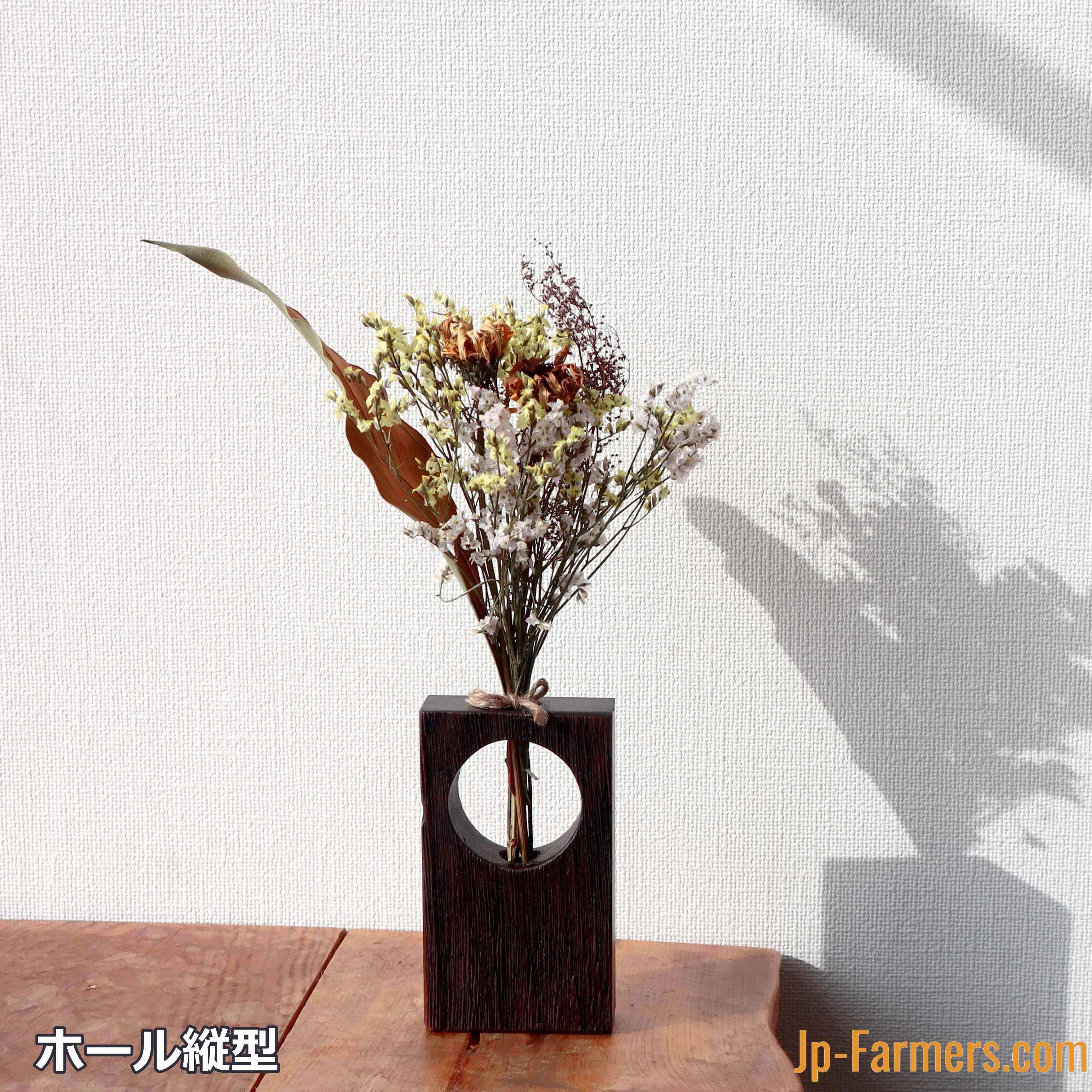 さりげなく花のある暮らしを ドライフラワー付き古材ウッド ホール縦型
