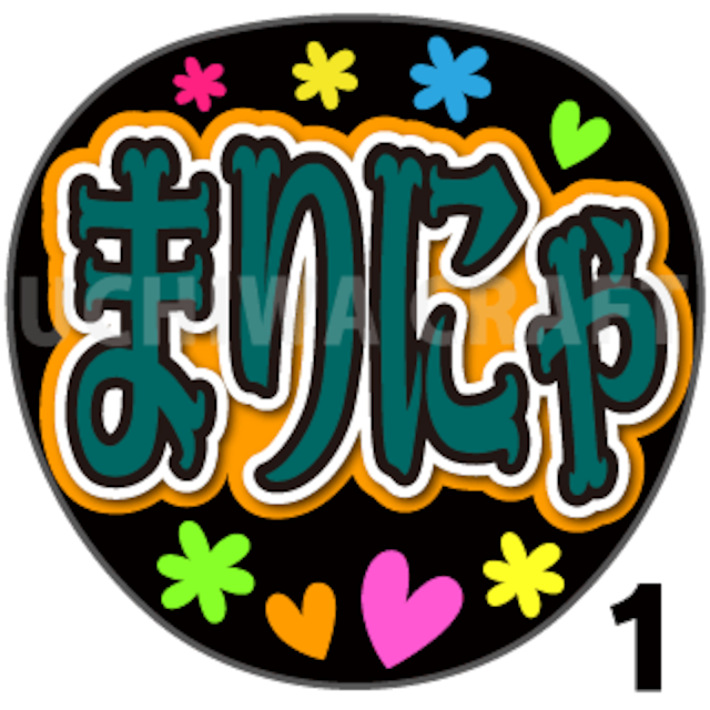 【プリントシール】【SKE48/チームE/西満里奈】『まりにゃ』コンサートや劇場公演に!手作り応援うちわで推しメンからファンサをもらおう!!