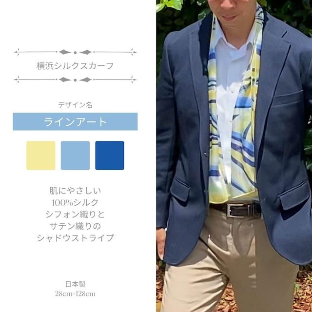 【☆メンズ☆おすすめ】【低価格】シルク100%|日本製|横浜スカーフ 手捺染 ハーモニーライン|クール&カジュアルなデザイン♪【sp048-m】