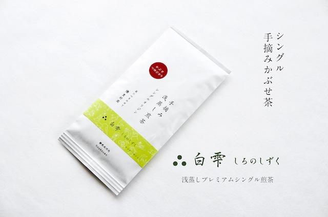 手摘みかぶせ茶【白雫 しろのしずく】80g