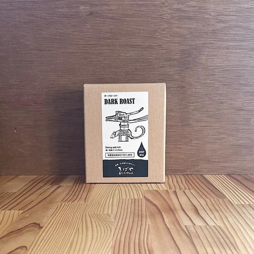 ろばや 珈琲 ダークロースト ドリップバッグ10g×5