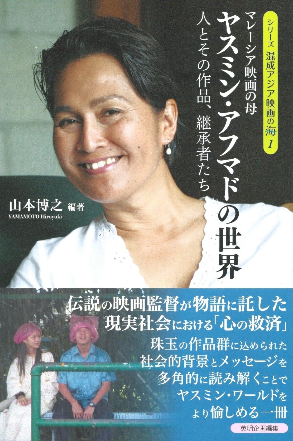 マレーシア映画の母 ヤスミン・アフマドの世界