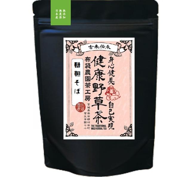 韃靼そば茶 30包 〜 カラダ喜ぶ美味しさ 北海道産 無農薬 無添加 ノンカフェイン