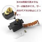 ◆XK X450前方部 フロントメタルサーボ