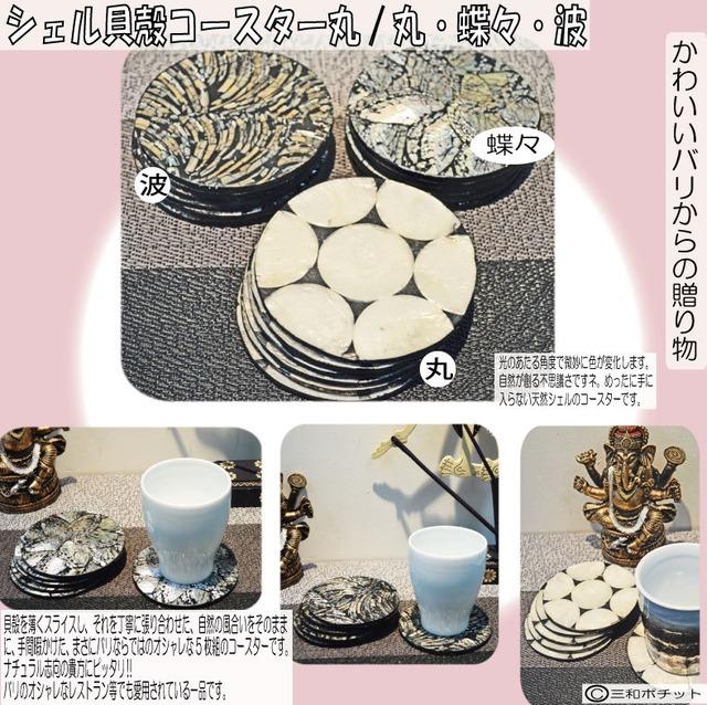 貝殻コースター 丸 シェル5枚組 082-863 キッチン雑貨 カップトレイ 茶たく 茶托 ナチュラル 天然素材 アジアン バリ おしゃれ かわいい