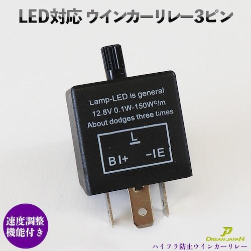 バイク 車 LED ウインカー リレー 3ピン 点滅 速度調整可能 (60-100) ハイフラ 通常球・LED混在OK/汎用 ホンダ ヤマハ カワサキ トヨタ