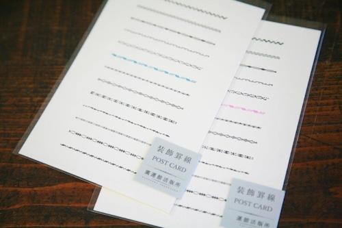 装飾罫線ポストカード【otayori】