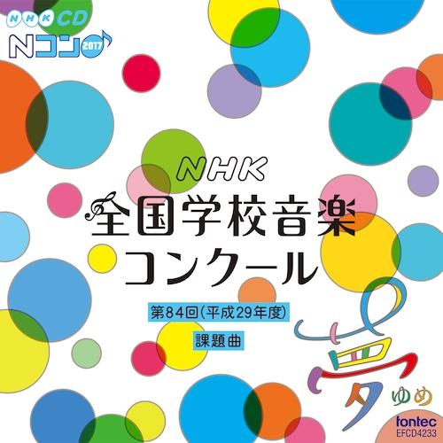 第84回(平成29年度)NHK 全国学校音楽コンクール課題曲