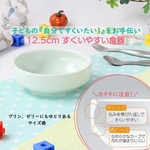 12.5cm すくいやすい食器 強化磁器 ノア アクア【1713-6220】