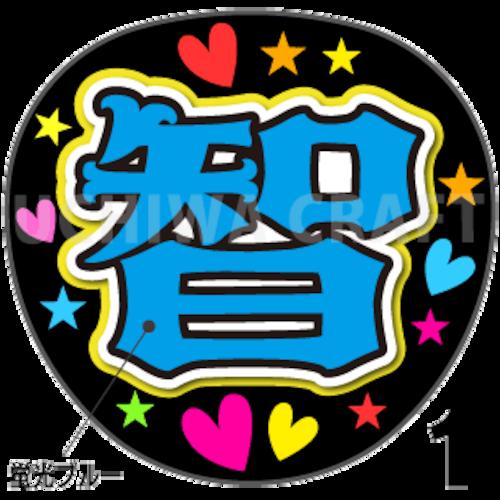 【蛍光プリントシール】【嵐/大野智】『智』コンサートやライブに!手作り応援うちわでファンサをもらおう!!!